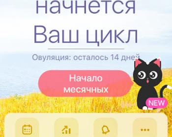 'Лучшие женские мобильные приложения для планирования беременности
