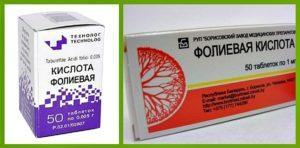 Препарат фолиевая кислота