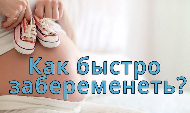 Беременная с пинетками