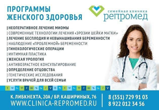 программы здоровья