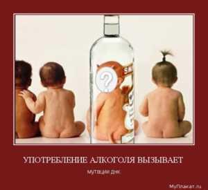 Сколько не пить мужчине перед зачатием ребенка