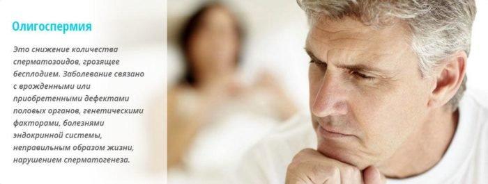 Можно ли забеременеть от мужчины с олигоспермией