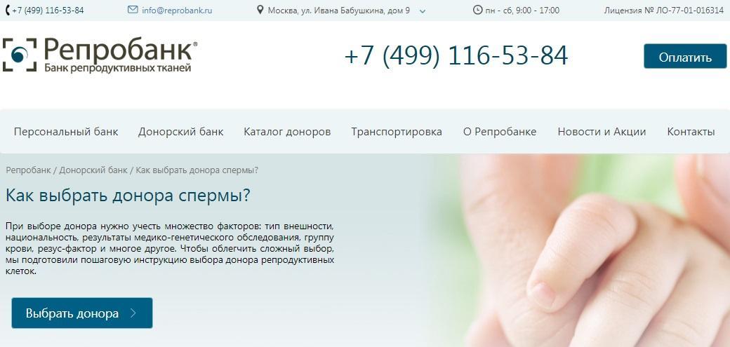 банк донорской спермы