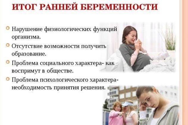 итоги подростковой беременности